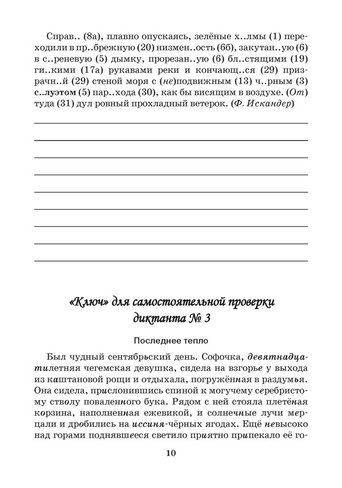 экзаменационные диктанты по белорусскому языку 9 класс 2017