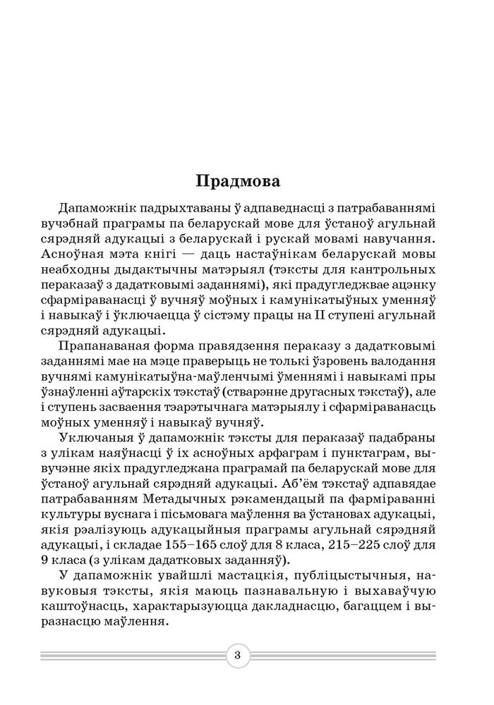 навучальныя и кантрольныя дыктанты 5-9 клас