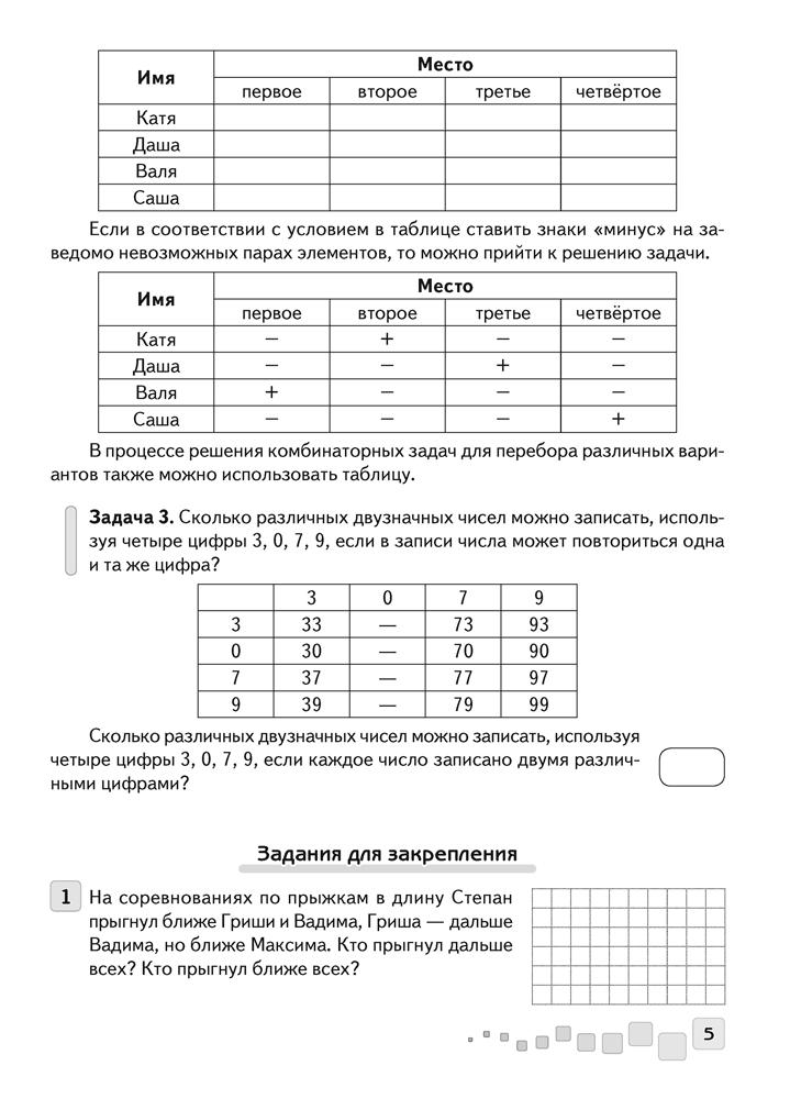 Задачи 3 класс беларусь решение 3 класс решение комбинаторных задач