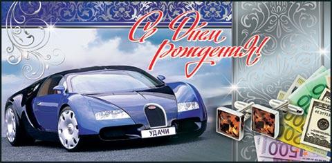 Картинка с днем рождения машина деньги