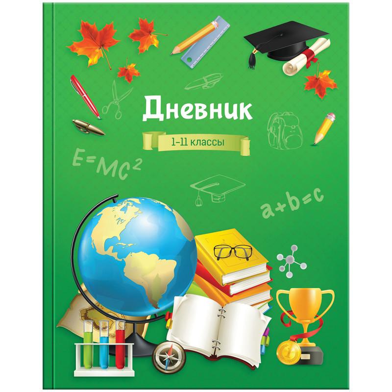 Картинка дневника для школы ученикам кухне установлена