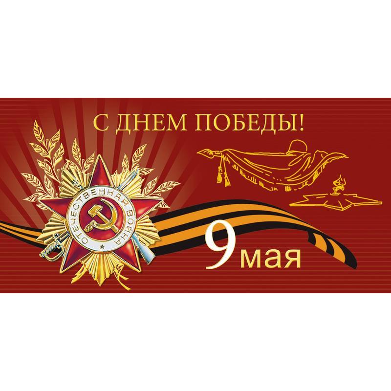 Корпоративная открытка с днем победы