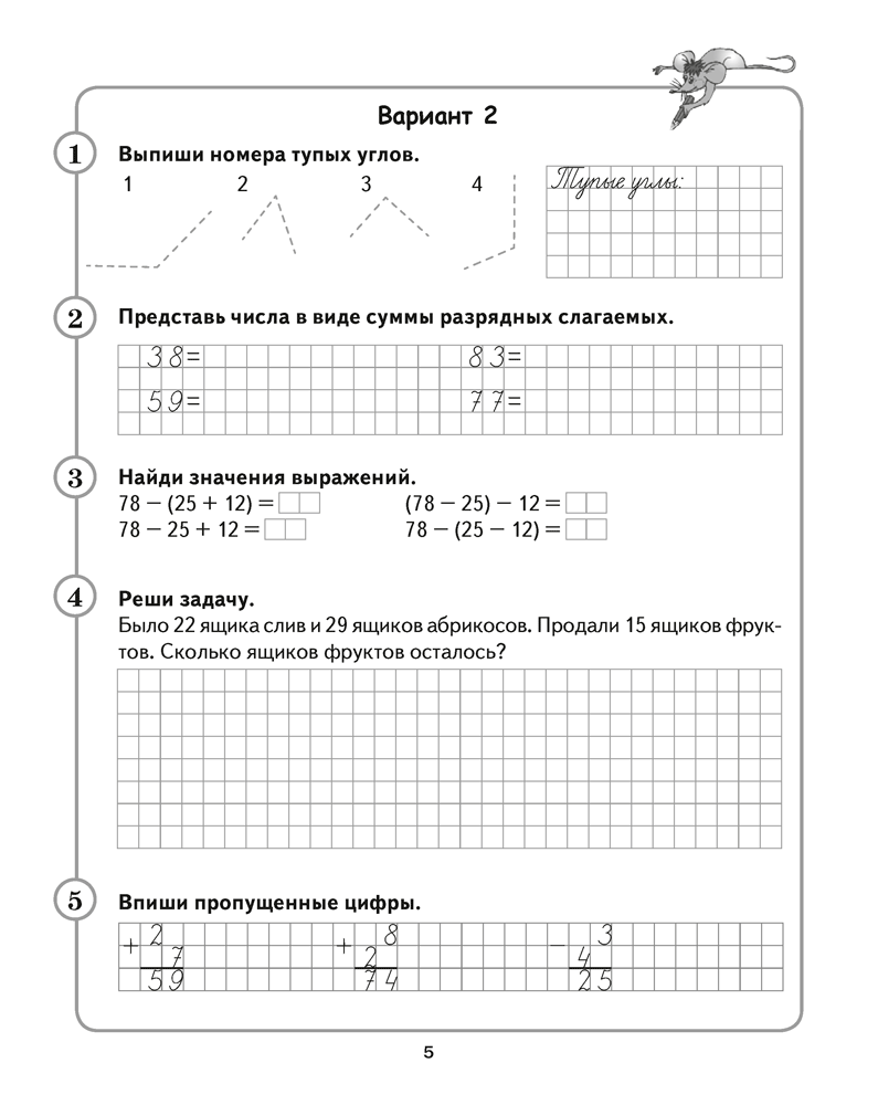решебник по математике 3 класс 1 часть муравьева урбан 2013
