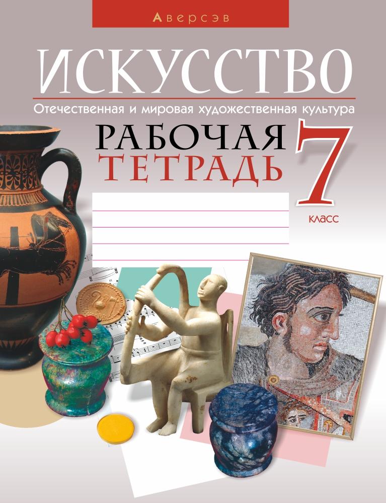 ответы по истории беларуси 7 класс обобщение к разделу 1