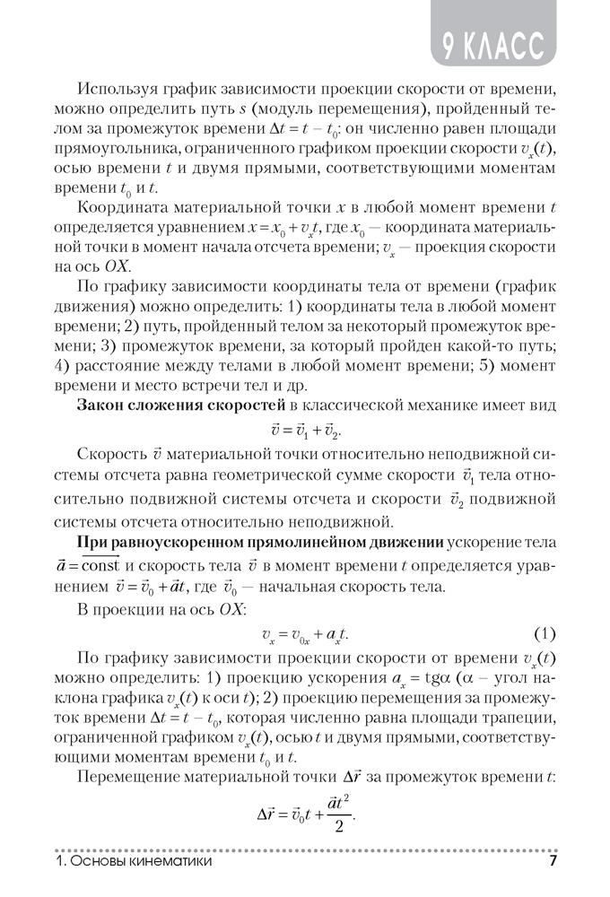 Аксенович физика задачи и решения задачи анализ методов решения оптимизационных задач