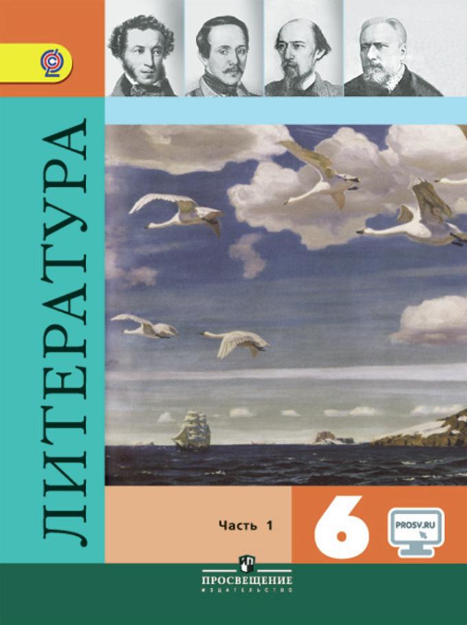 Литература. 6 класс. Учебник для общеобразовательных организаций.