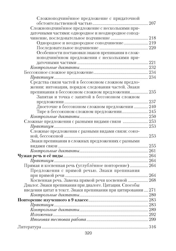 изложение 8 класс по русскому языку 2 четверть
