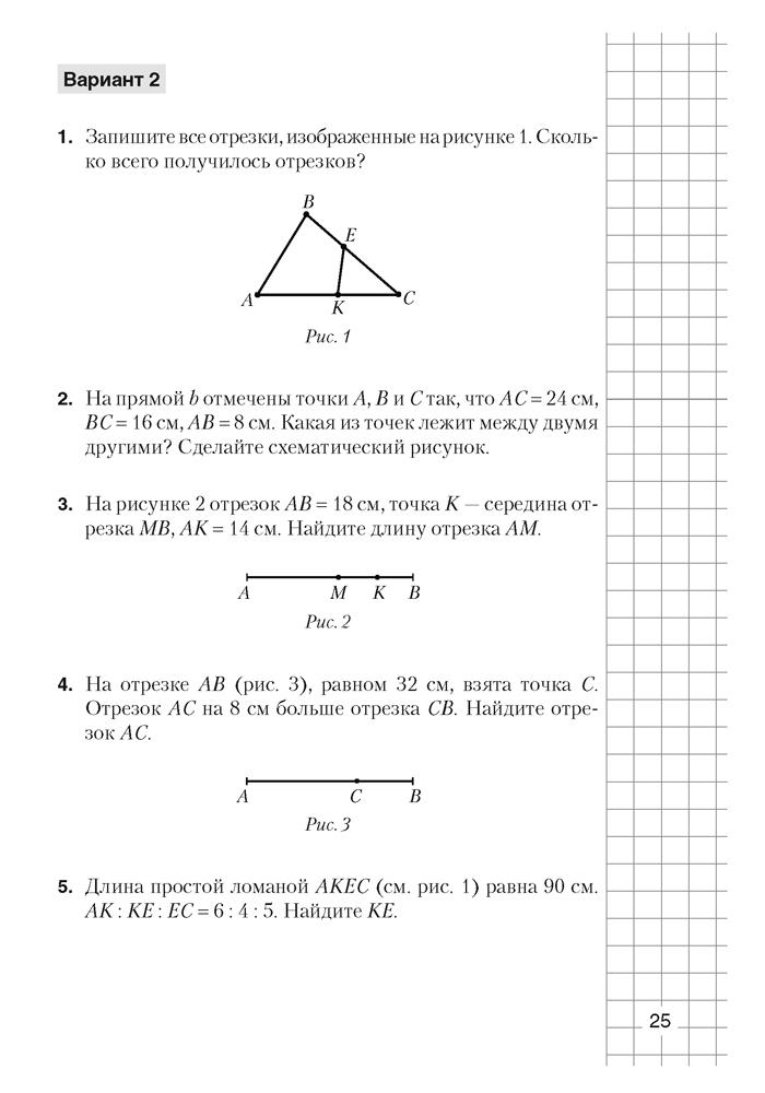 Геометрия 7 класс шлыков решение задач взаимно простые числа задачи и решения
