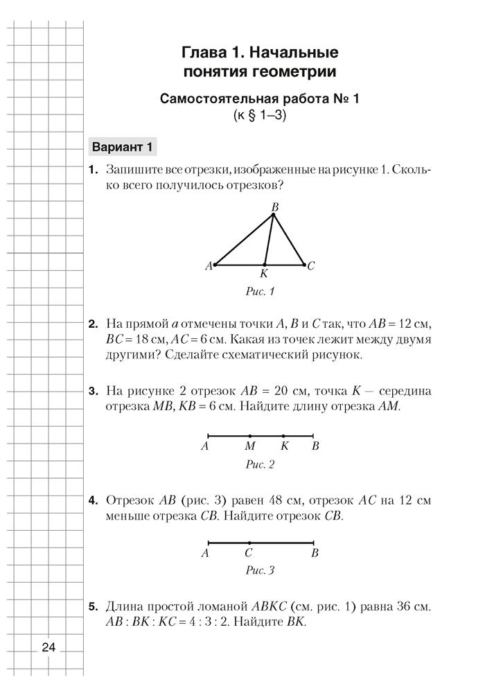 Городская контрольная работа геометрия 3747