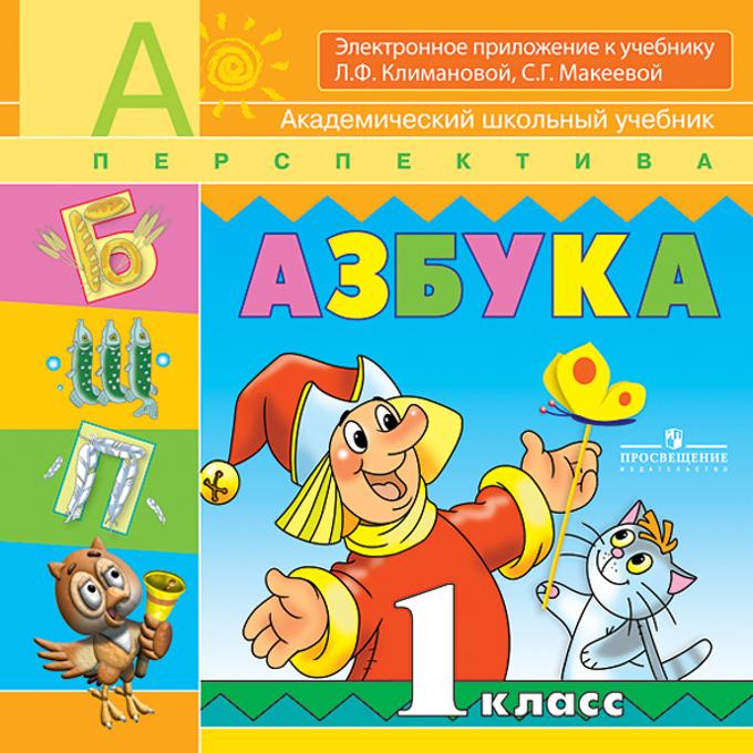 картинки учебников азбуки магазина направлена