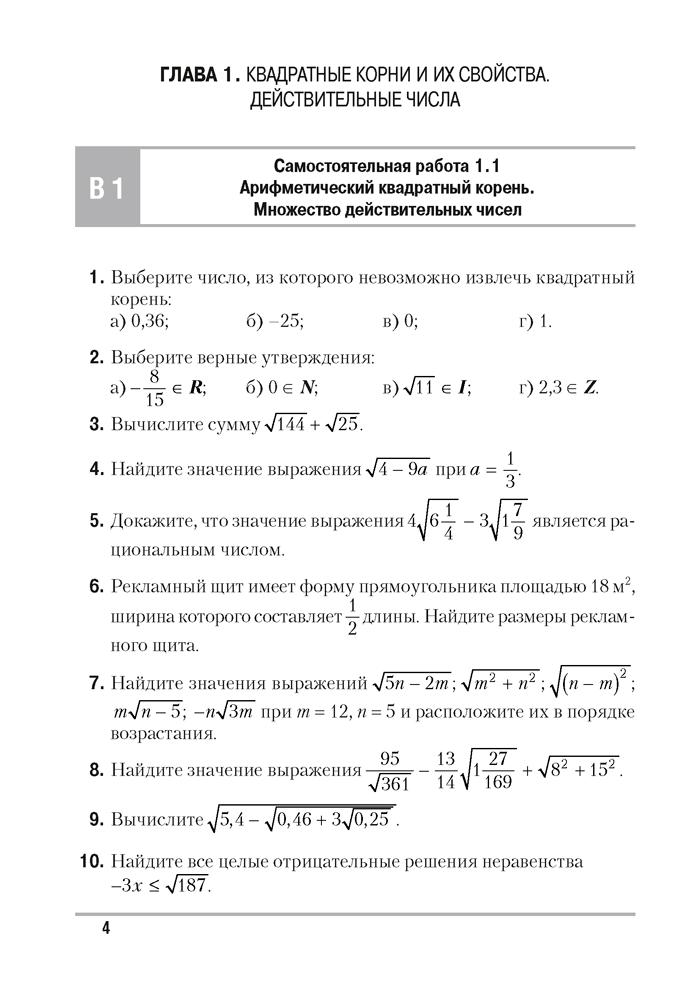 Контрольная самостоятельная работа по алгебре 4037