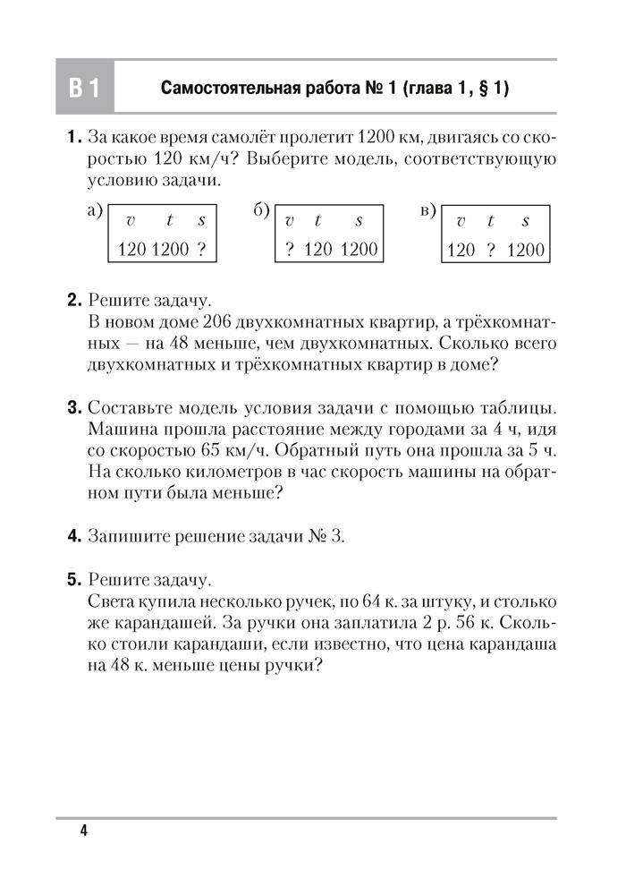 Решение задач по математике 5 класс герасимова решите задачу составив пропорцию затрачивая на изготовление