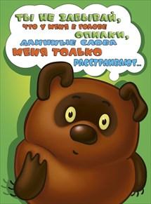 Унитаза, открытка не забудь