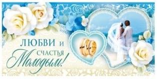 Старости нет, открытка с со свадьбой дочери