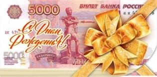 С днем рождения смешные картинки 5000 рублей, поздравления