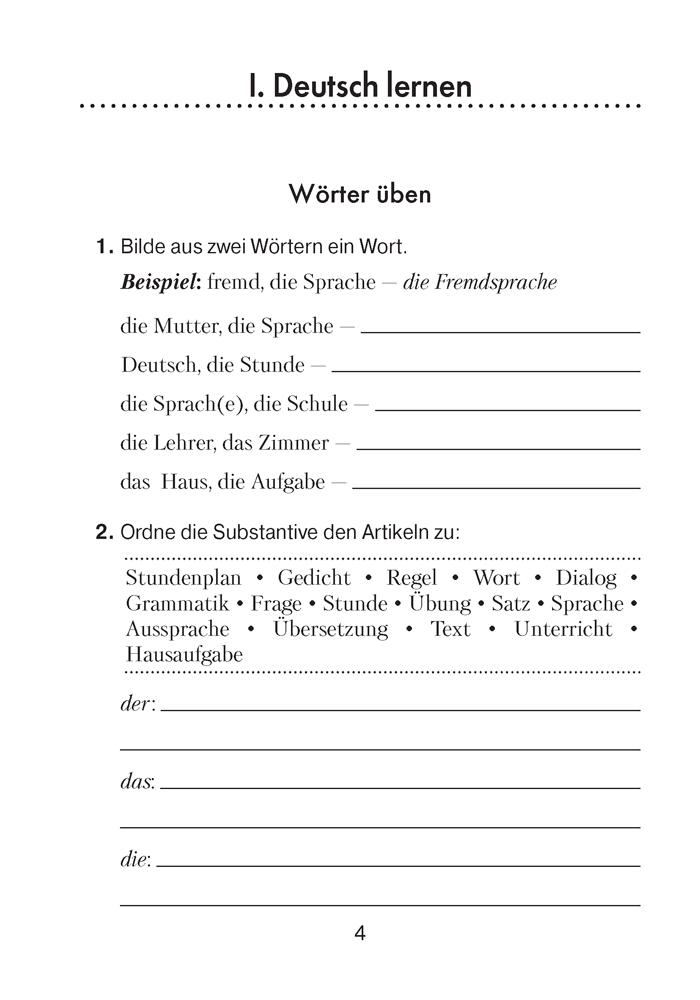 рабочая тетрадь по немецкому языку 5 класс будько